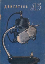 Двигатель Д5 для мотовелосипедов.