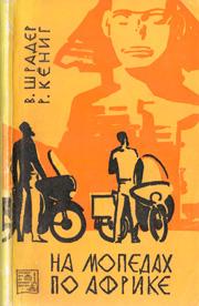 В. Шрадер, Р. Кёниг. На мопедах по Африке.