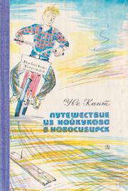 Уве Кант. Путешествие из Нойкукова в Новосибирск.