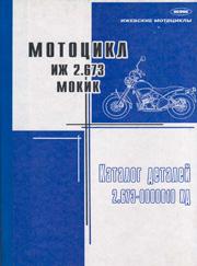 Ижевские мотоциклы. Мотоцикл ИЖ 2.673 мокик.