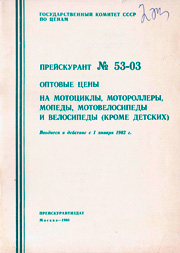 Государственный комитет СССР по ценам. Прейскурант № 53-03. Оптовые цены на мотоциклы, мотороллеры, мопеды, мотовелосипеды и велосипеды кроме детских.