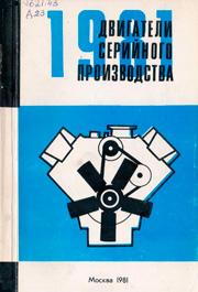 Министерство автомобильной промышленности, НИИНавтопром. Двигатели серийного производства 1981 года. Номенклатурный справочник.