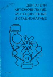 Министерство автомобильной промышленности, НИИНавтопром. Двигатели автомобильные, мотоциклетные и стационарные. Номенклатурный каталог.
