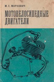 М. Е. Маркович. Мотовелосипедные двигатели.