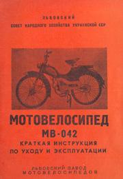 Львовский завод мотовелосипедов. Мотовелосипед МВ-042.