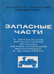 Министерство торговли РСФСР, Роспосылторг. Запасные части к мотоциклам, мотороллерам, мопедам, велосипедам, мотовелосипедам, веломоторам.