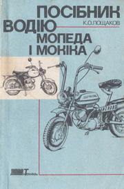 К. О. Лощаков. Посiбник водiю мопеда i мокiка.