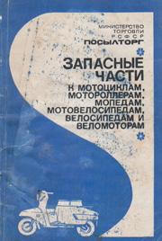 Министерство торговли РСФСР, Посылторг. Запасные части к мотоциклам, мотороллерам, мопедам, мотовелосипедам, велосипедам и веломоторам.