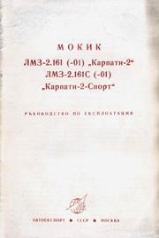 Автоекспорт. Мокик ЛМЗ-2.161 (-01) Карпати-2, ЛМЗ-2.161С (-01) Карпати-2-Спорт.