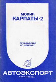 В/О Автоэкспорт. Мокик Карпати-2.