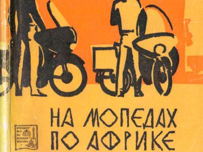 Разное (на русском языке)