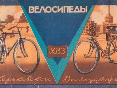 Харьковский велозавод
