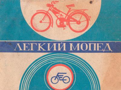 Пензенский велозавод