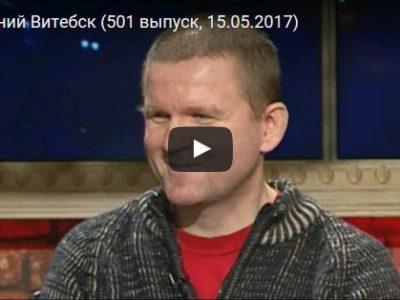 Программа «Вечерний Витебск» 15 мая 2017. Видео