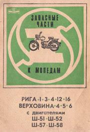 Запасные части к мопедам Рига-1, Рига-3, Рига-4, Рига-12, Рига-16, Верховина-4, Верховина-5, Верховина-6 с двигателями Ш-51, Ш-52, Ш-57, Ш-58.