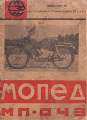 Львовский завод мотовелосипедов. Мопед МП-043.