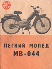 Львовский завод мотовелосипедов. Легкий мопед МВ-044.