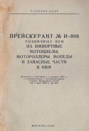 Госплан СССР. Прейскурант № И-086 розничных цен на импортные мотоциклы, мотороллеры, мопеды и запасные части к ним.
