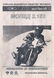 ОАО Мотовело. Мопед 2.152.