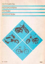 Министерство автомобильной промышленности, ЦНИИТЭИАВТОПРОМ. Мотоциклы, мотороллеры, мопеды, велосипеды серийного производства 1989-1990 гг.