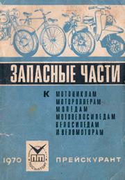 Министерство торговли РСФСР, Посылторг. Запасные части к мотоциклам, мотороллерам, мопедам, велосипедам, мотовелосипедам, веломоторам.