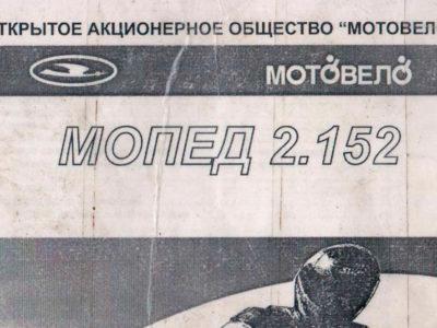 Минский мотоциклетно-велосипедный завод