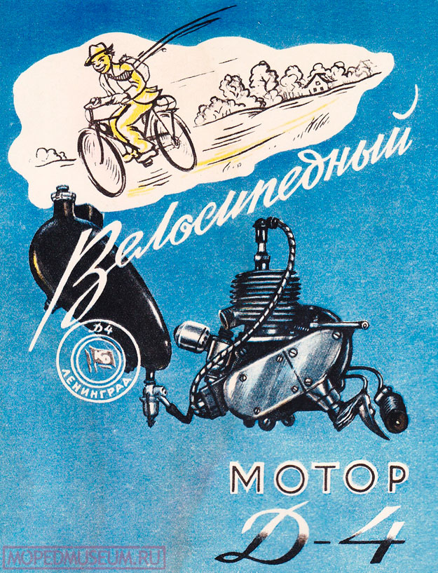 Велосипедный мотор Д-4