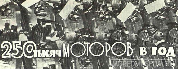 250 тысяч моторов в год