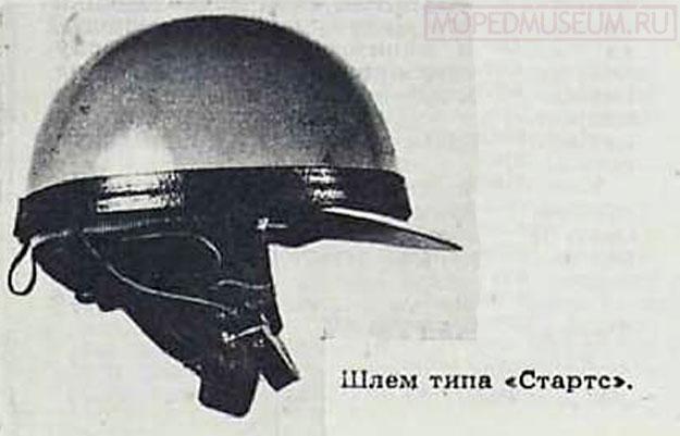 Шлемы из Латвии