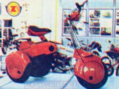 Складной трехколесный минимотороллер (1984)