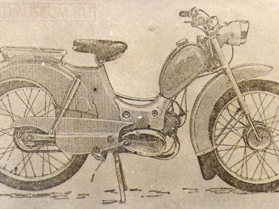 Мопед «Рига-1» (1960-1965)