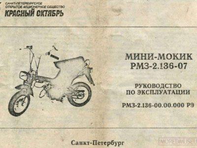 Мини-мокик РМЗ-2.136-07. Руководство по эксплуатации