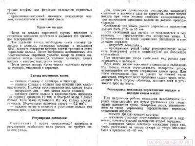 Мини-мокик РМЗ-2.126. Руководство по эксплуатации