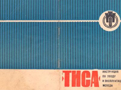 Легкий мопед МП-047 «Тиса». Инструкция по уходу