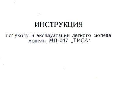 «Тиса». Инструкция по уходу и эксплуатации