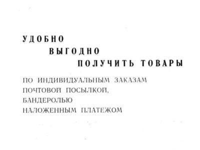 Запасные части к мопедам МП-043, Рига-1, Рига-3