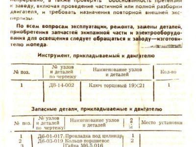 Двигатель Д-8М. Руководство по эксплуатации