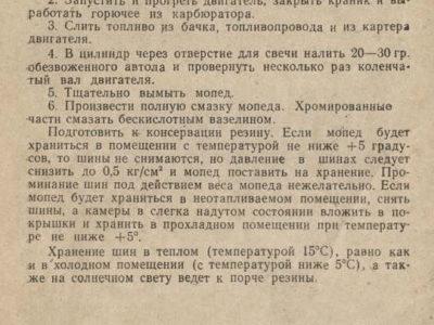 Мопед МП-043. Инструкция по уходу и эксплуатации