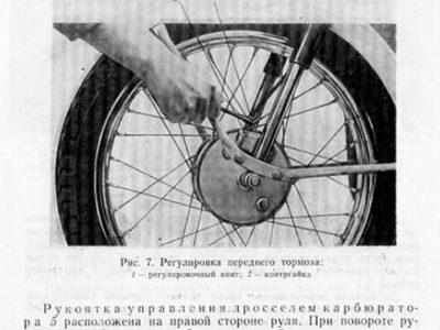 Мопед «Рига-4». Инструкция по уходу и эксплуатации