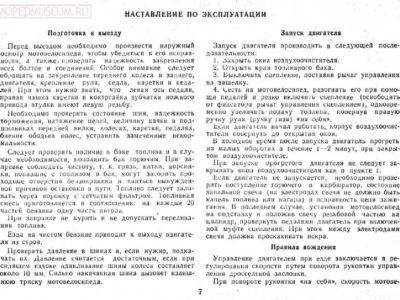 Мотовелосипед В-902. Краткая инструкция по уходу и эксплуатации
