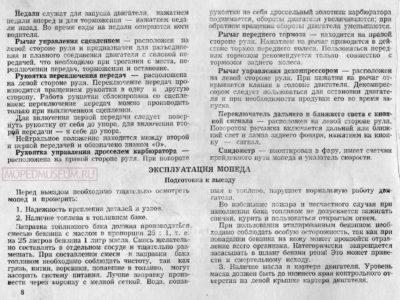 Мопед «Рига-1». Инструкция по уходу и эксплуатации