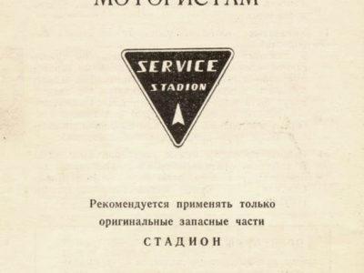 Мопед «Стадион» C 11. Техническое описание