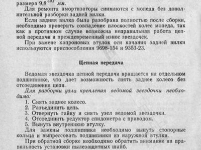 Мопед «Рига-4». Руководство по ремонту