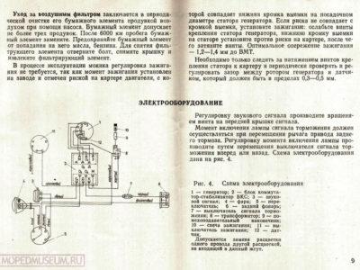 Мини-мокики РМЗ-2.136, 2.136-01 и их модификации