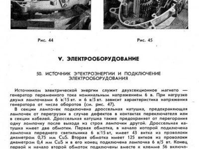 Мокик «Ява-50» типа 05. Инструкция по ремонту
