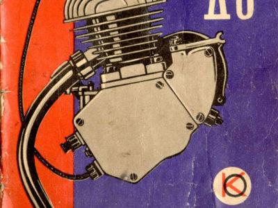 Двигатель Д-6 (Д-6У) для мотовелосипедов и легких мопедов