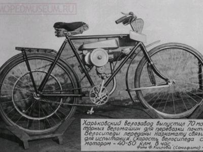 Велосипедный двигатель «Украина» (1932)