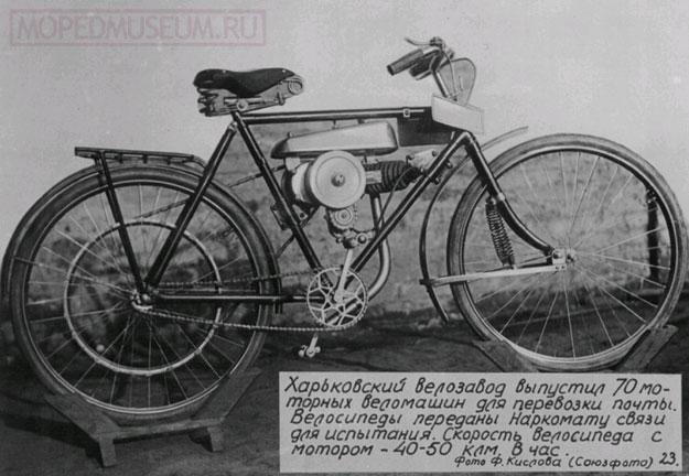 Велосипедный двигатель Украина (1932)