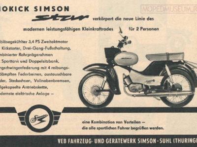 Мокик SR4-2/1 «Star» (1968-1975)