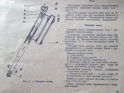 Легкий мопед «Рига-7». Краткая инструкция по уходу и эксплуатации